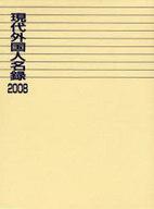 <<歴史・地理>> 08 現代外国人名録