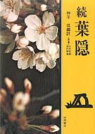 <<宗教・哲学・自己啓発>> 続 葉隠 / 神子侃