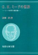 <<政治・経済・社会>> G.H.ミードの世界ーミード研究の最前線 / 船津衛