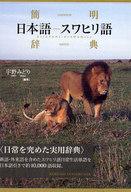 <<語学>> 簡明 日本語ースワヒリ語辞典 / 宇野みどり
