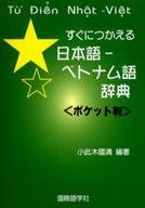<<語学>> 日本語 ベトナム語辞典 ポケット判 / 小此木國満