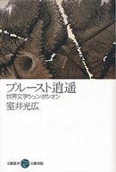 <<エッセイ・随筆>> プルースト逍遥 世界文学シュンポシオン / 室井光広