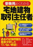 <<産業>> 受験用 よくわかる 宅地建物取引主任者 / 田村誠