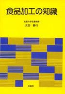 <<産業>> 食品加工の知識 / 太田静行