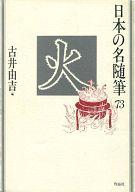 <<エッセイ・随筆>> 火 / 古井由吉