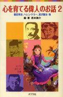<<児童書・絵本>> 心を育てる偉人のお話 2 豊臣秀吉、 / 西本鶏介