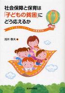 <<政治・経済・社会>> 社会保障と保育は「子どもの貧困」にどう応 / 浅井春夫