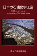 <<産業>> 07 日本の石油化学工業 / 重化学工業通信社・化