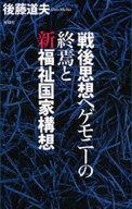 <<政治・経済・社会>> 戦後思想ヘゲモニーの終焉と新福祉国家構想 / 後藤道夫