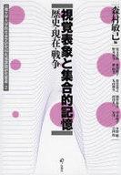 <<政治・経済・社会>> 視覚表象と集合的記憶ー歴史・現在・戦争 / 森村敏己