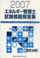 <<産業>> 07 エネルギー管理士試験(電気分野) / 省エネルギーセンター