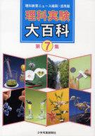 <<科学・自然>> 理科実験大百科 7