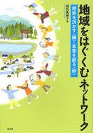 <<政治・経済・社会>> 地域をはぐくむネットワークー歴史を活かす / 岡田真美子