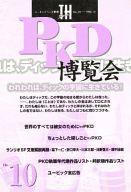 <<エッセイ・随筆>> PKD博覧会ーわれわれはディックの宇宙に生きている!