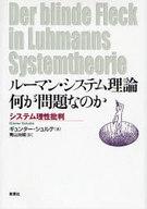 <<政治・経済・社会>> ルーマン・システム理論 何が問題なのか / ギュンター・シュルテ