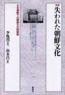 <<政治・経済・社会>> 新装 失われた朝鮮文化ー日本侵略下の韓国 / 李亀烈