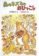 <<児童書・絵本>> 森のネズミのおひっこし / 岡野薫子