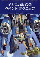 <<コンピュータ>> メカニカルCG ペイント テクニック / 百瀬寿