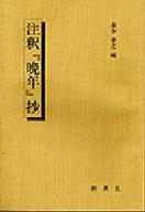 <<エッセイ・随筆>> 注釈「晩年」抄 / 赤木孝之