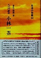 <<エッセイ・随筆>> 人生の悲哀 小林一茶 / 黄色瑞華