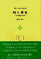 <<エッセイ・随筆>> 剣と横笛 「宮本武蔵」の深層 / 島内景二