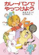 <<児童書・絵本>> カレーパンでやっつけよう / 角野栄子