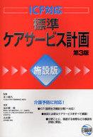 <<政治・経済・社会>> 標準ケアサービス計画 施設版 第3版 / 井口昭久