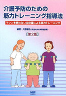 <<スポーツ>> 介護予防のための筋力トレーニング指 2版 / 久野譜也
