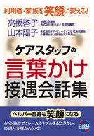 <<政治・経済・社会>> ケアスタッフの言葉かけ接遇会話集 / 高橋啓子