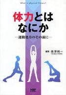 <<スポーツ>> 体力とはなにかー運動処方のその前にー / 長澤純一