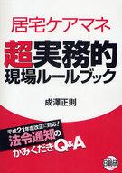 <<政治・経済・社会>> 居宅ケアマネ超実務的現場ルールブック / 成澤正則