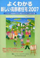 <<政治・経済・社会>> 07 よくわかる新しい高齢者住宅 / 「シニア・コミュニテ