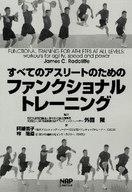 <<スポーツ>> ファンクショナルトレーニング / J.C.ラドクリフ