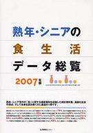<<政治・経済・社会>> 07 熟年・シニアの食生活データ総覧