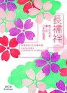 <<趣味・雑学>> 長襦袢 和ごころを楽しむ日本のお洒落