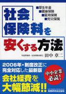 <<政治・経済・社会>> 社会保険料を安くする方法 / 田中章二