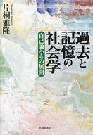 <<政治・経済・社会>> 過去と記憶の社会学 自己論からの展開 / 片桐雅隆