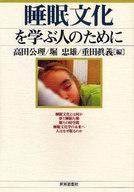 <<政治・経済・社会>> 睡眠文化を学ぶ人のために / 高田公理