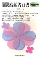 <<政治・経済・社会>> 06 図説 高齢者白書 / 三浦文夫