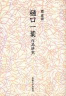 <<エッセイ・随筆>> 樋口一葉作品研究 / 趙恵淑