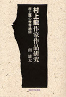 <<エッセイ・随筆>> 村上龍作家作品研究 村上龍の世界地図 / 南雄太