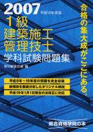 <<産業>> 平19 1級建築施工管理技士学科試験問題 / 教材編集会議
