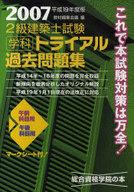 <<産業>> 平19 2級建築士試験学科トライアル過去 / 教材編集会議