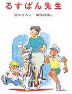 <<児童書・絵本>> るすばん先生 / 宮川ひろ
