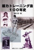 <<スポーツ>> 筋力トレーニング法100年史 / 窪田登