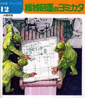 <<産業>> 機械図面のヨミカタ / 技能士の友編集部