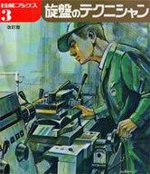 <<産業>> 旋盤のテクニシャン / 技能士の友編集部