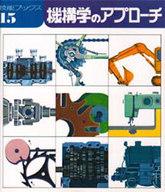 <<産業>> 機構学のアプローチ / 斎藤二郎