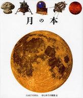<<科学・自然>> 月の本