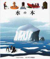 <<科学・自然>> 水の本